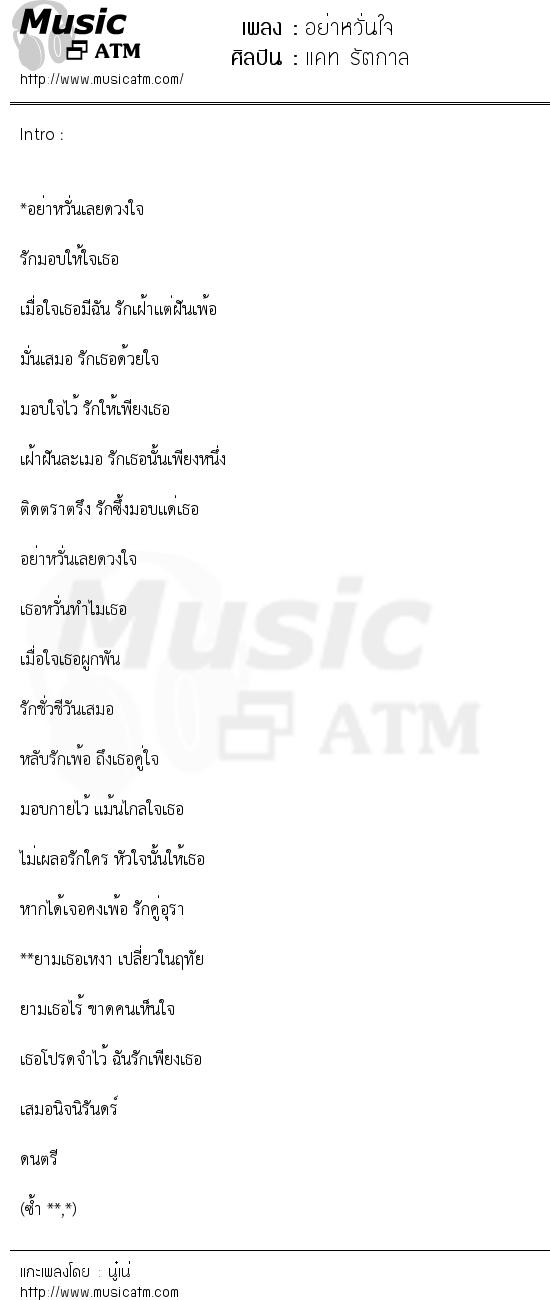 อย่าหวั่นใจ   เพลงไทย