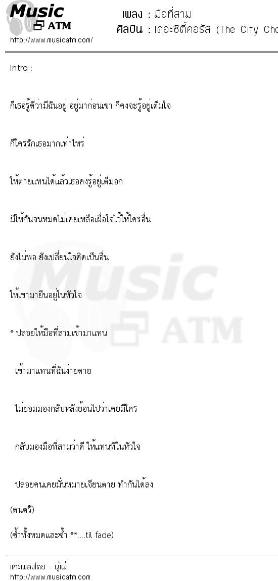มือที่สาม | เพลงไทย