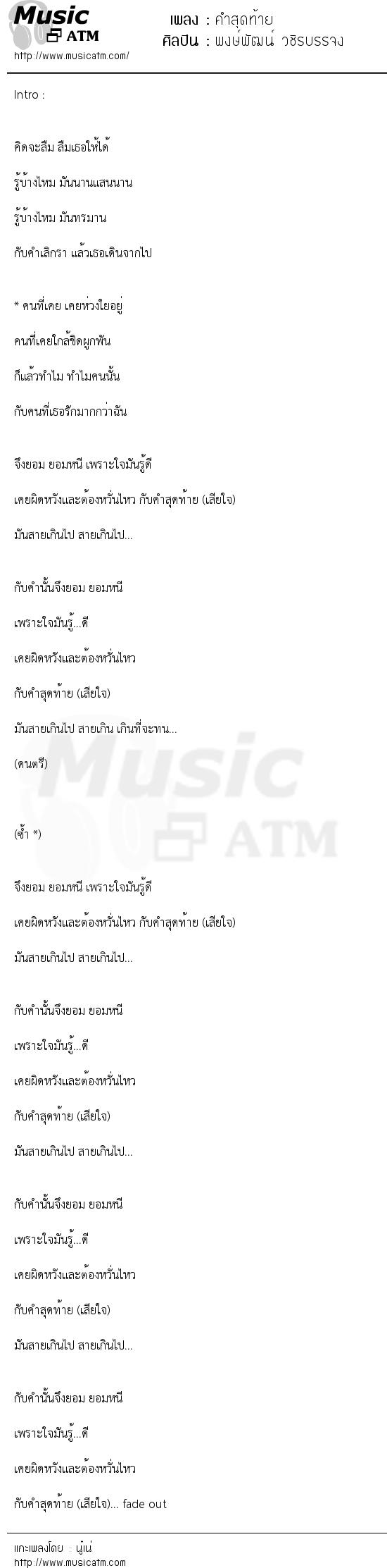 คำสุดท้าย   เพลงไทย