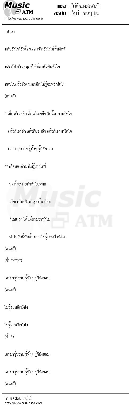 ไม่รู้จะหลีกยังไง | เพลงไทย
