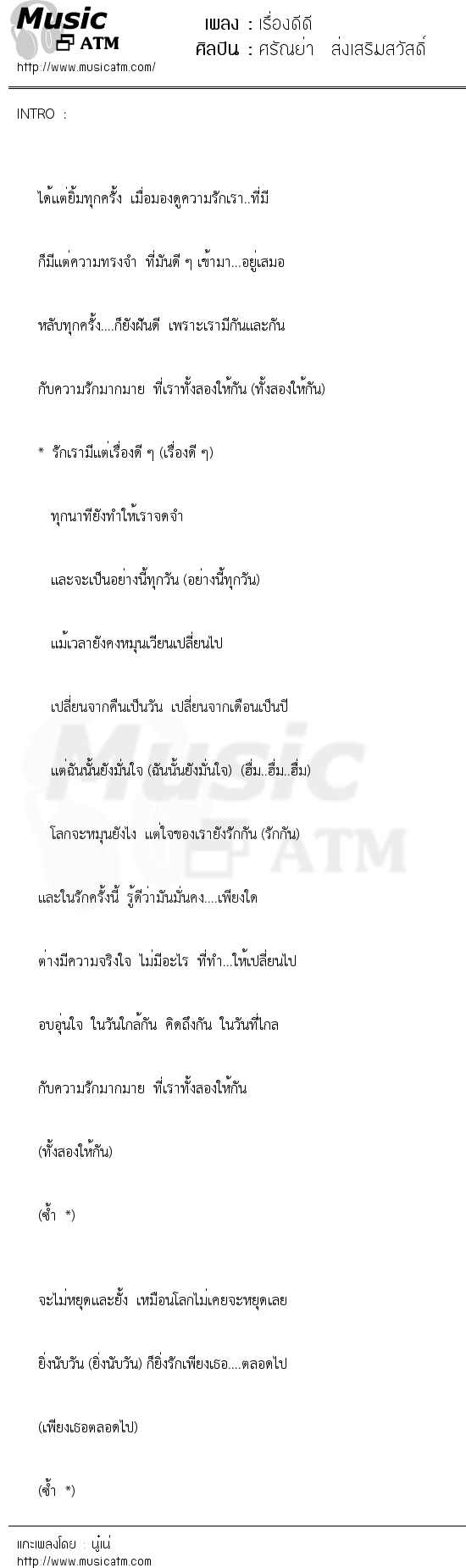 เรื่องดีดี   เพลงไทย