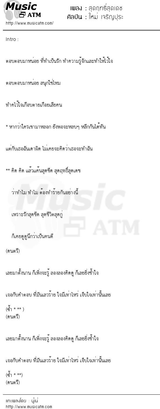 สุดฤทธิ์สุดเดช   เพลงไทย
