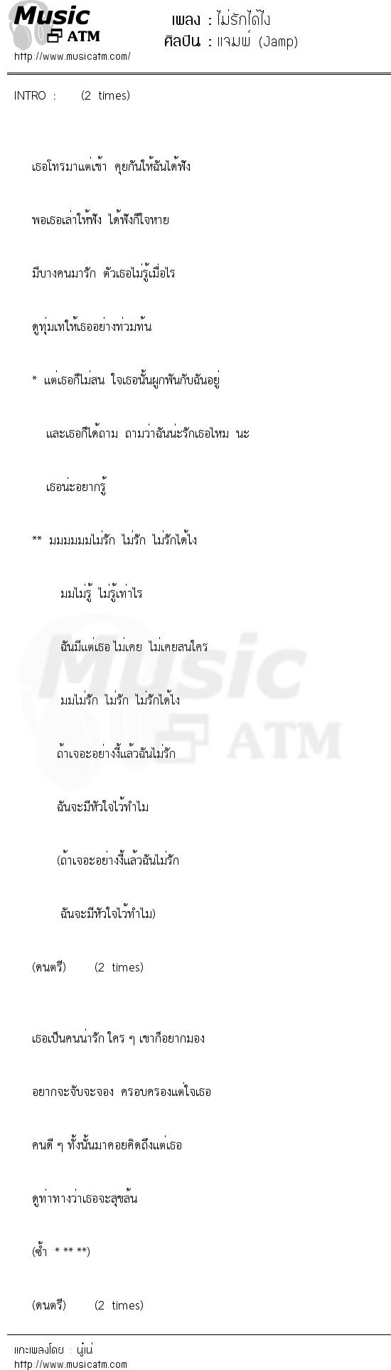 ไม่รักได้ไง | เพลงไทย
