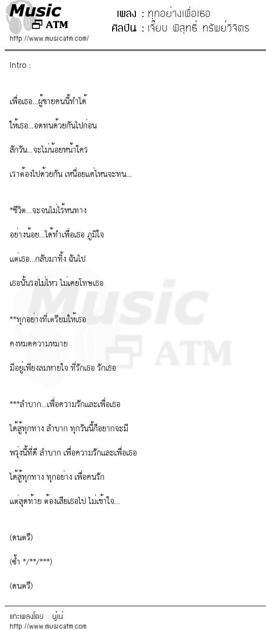 ทุกอย่างเพื่อเธอ | เพลงไทย