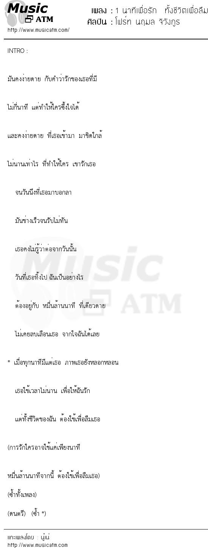 1 นาทีเพื่อรัก  ทั้งชีวิตเพื่อลืม   เพลงไทย