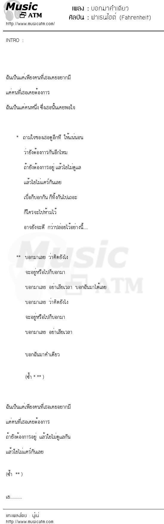 บอกมาคำเดียว   เพลงไทย
