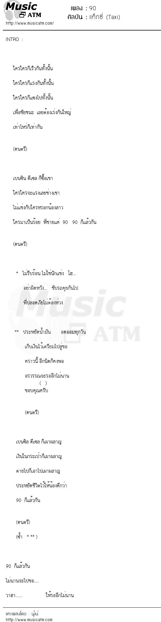 90   เพลงไทย