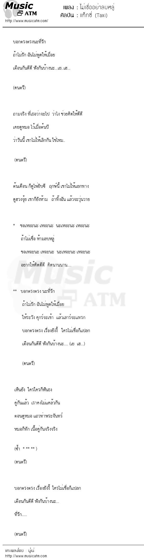 ไม่เชื่ออย่าลบหลู่ | เพลงไทย