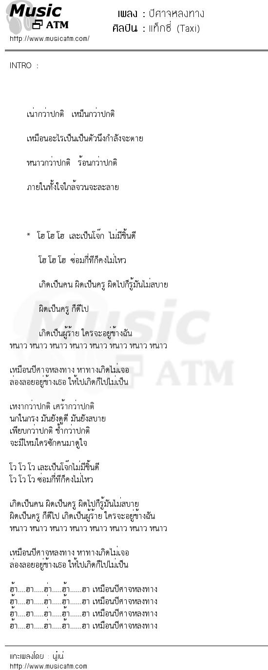 ปีศาจหลงทาง   เพลงไทย
