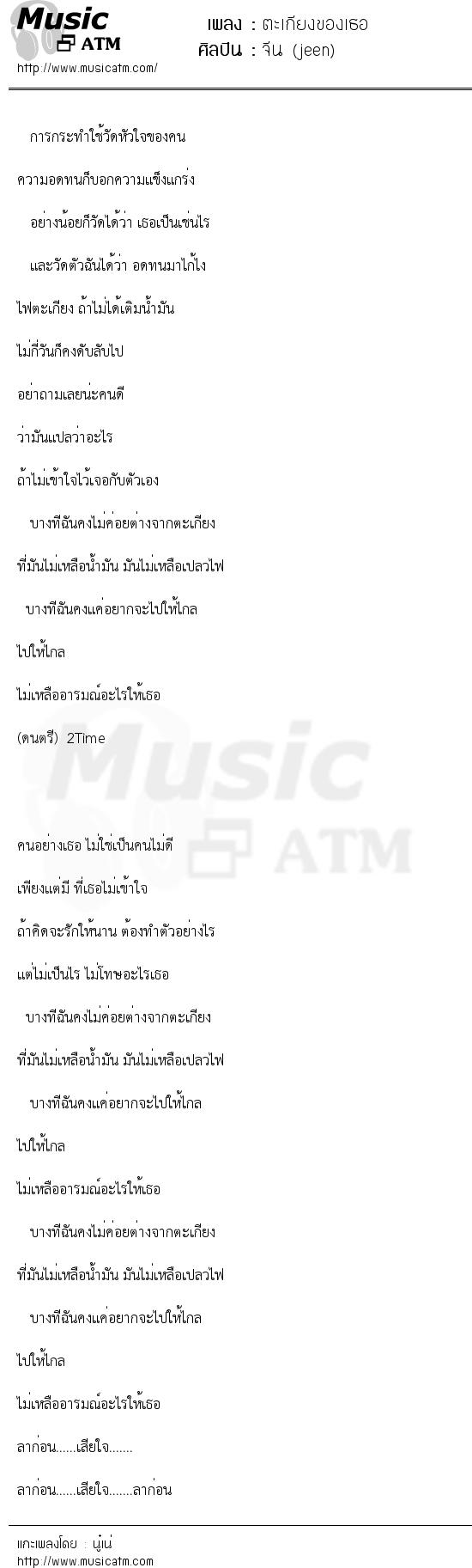 ตะเกียงของเธอ | เพลงไทย