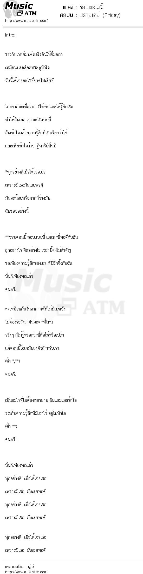 ชอบตอนนี้   เพลงไทย