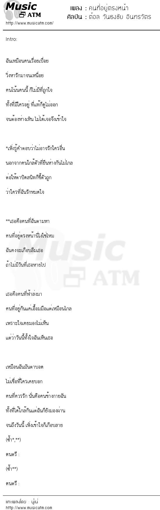 คนที่อยู่ตรงหน้า | เพลงไทย