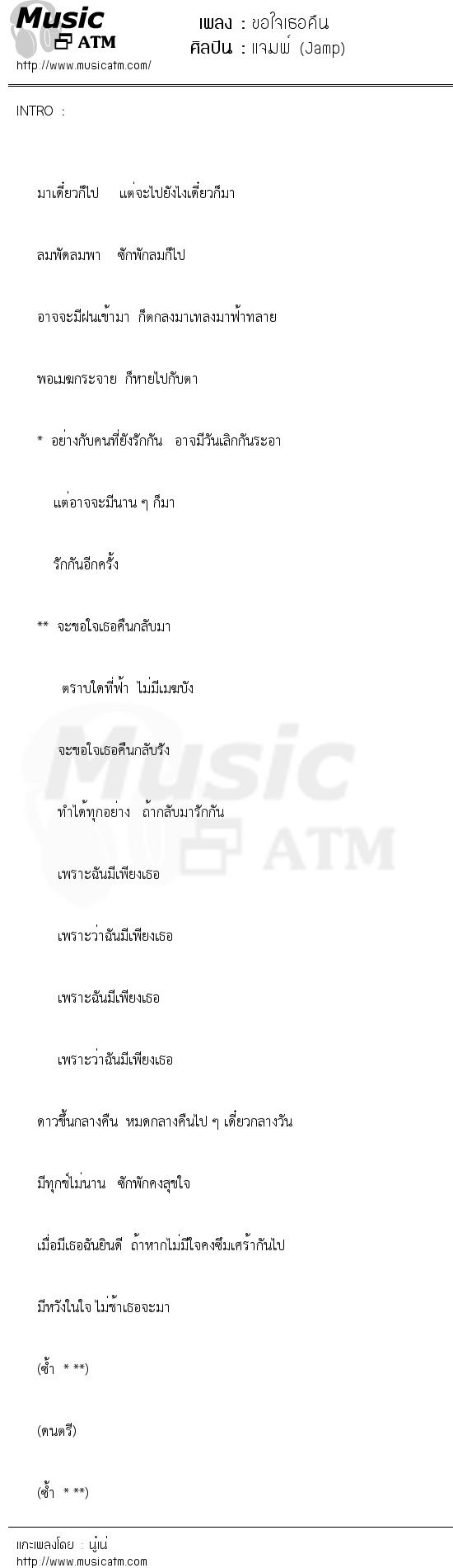 ขอใจเธอคืน | เพลงไทย