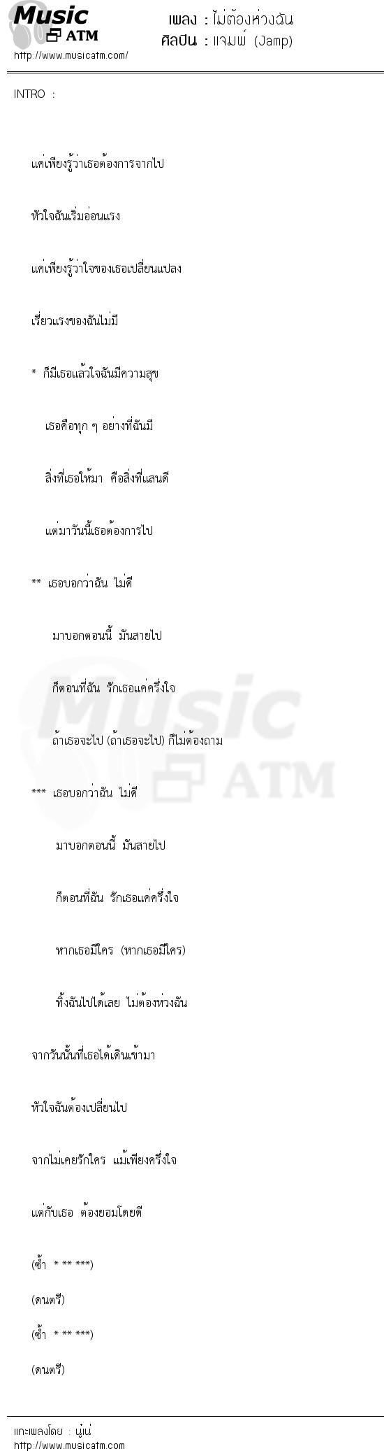 ไม่ต้องห่วงฉัน   เพลงไทย