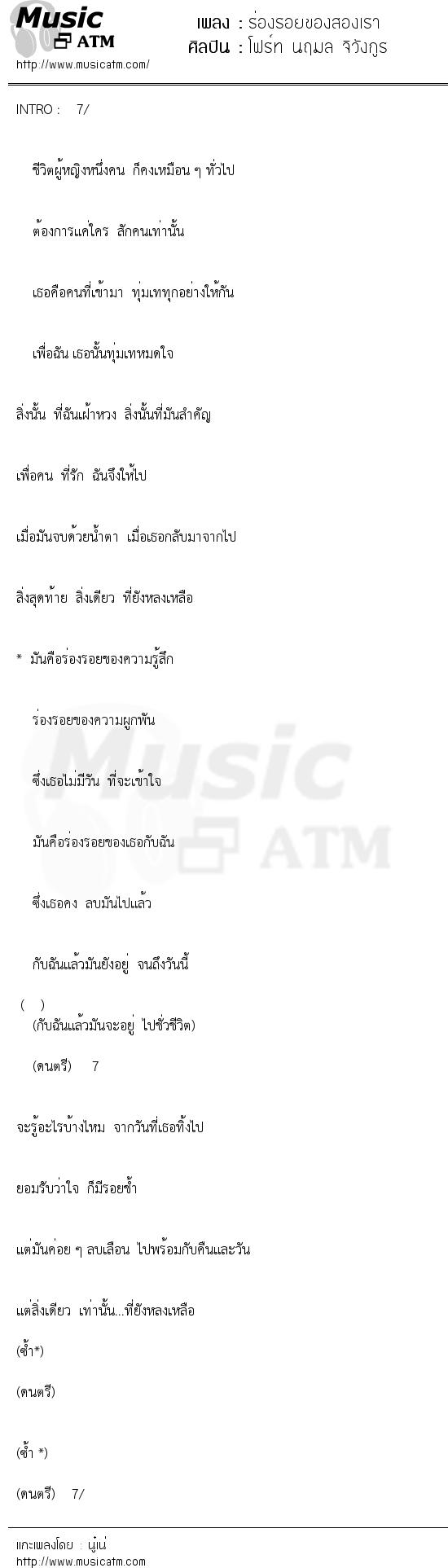 ร่องรอยของสองเรา | เพลงไทย