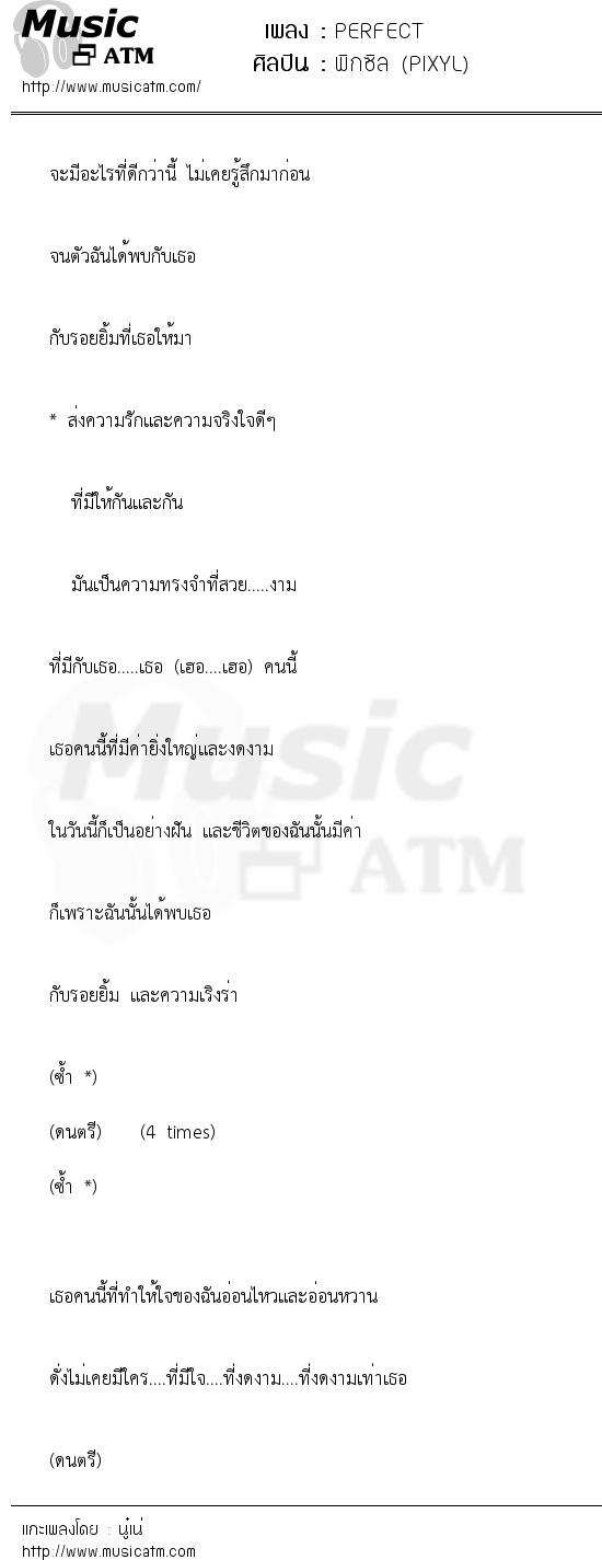 PERFECT | เพลงไทย