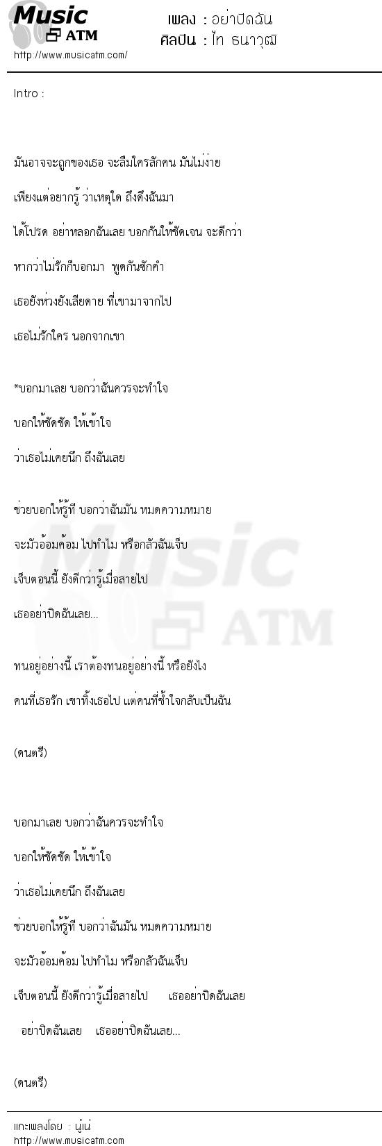 อย่าปิดฉัน | เพลงไทย