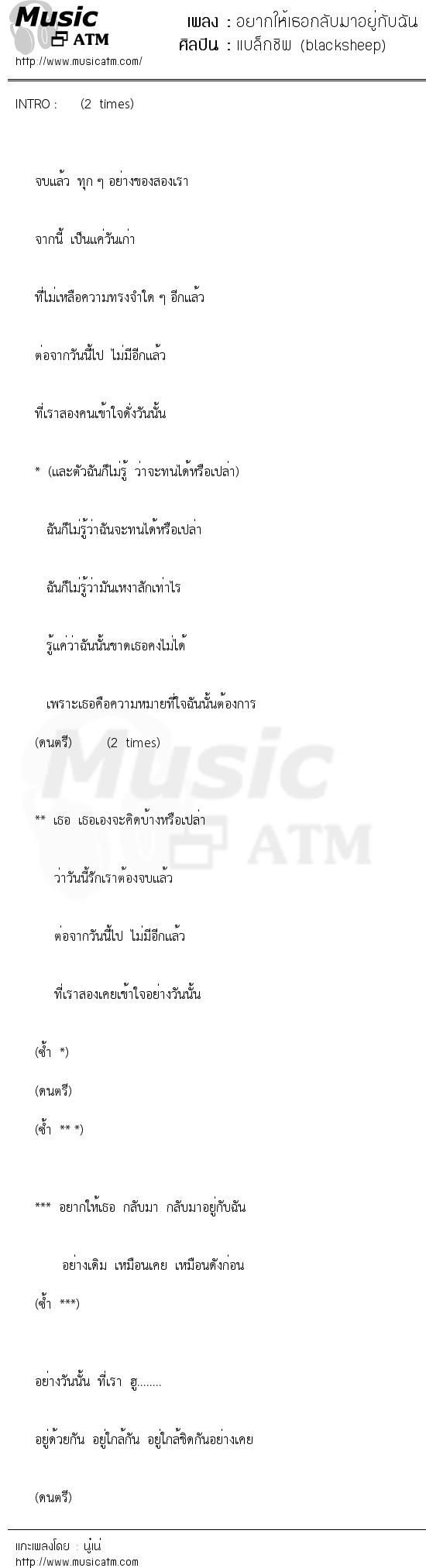 อยากให้เธอกลับมาอยู่กับฉัน | เพลงไทย