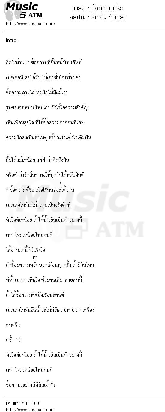 เนื้อเพลง ข้อความที่รอ - จั๊กจั่น วันวิสา   เพลงไทย