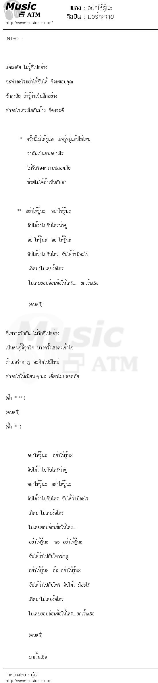 เนื้อเพลง อย่าให้รู้นะ - มอร์กะจาย | Popasia.net | เพลงไทย