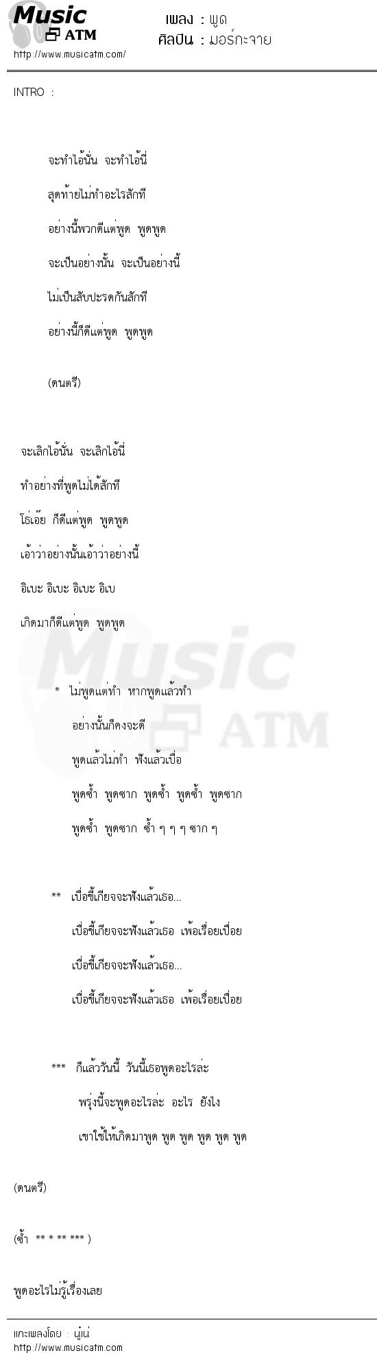 เนื้อเพลง พูด - มอร์กะจาย | Popasia.net | เพลงไทย