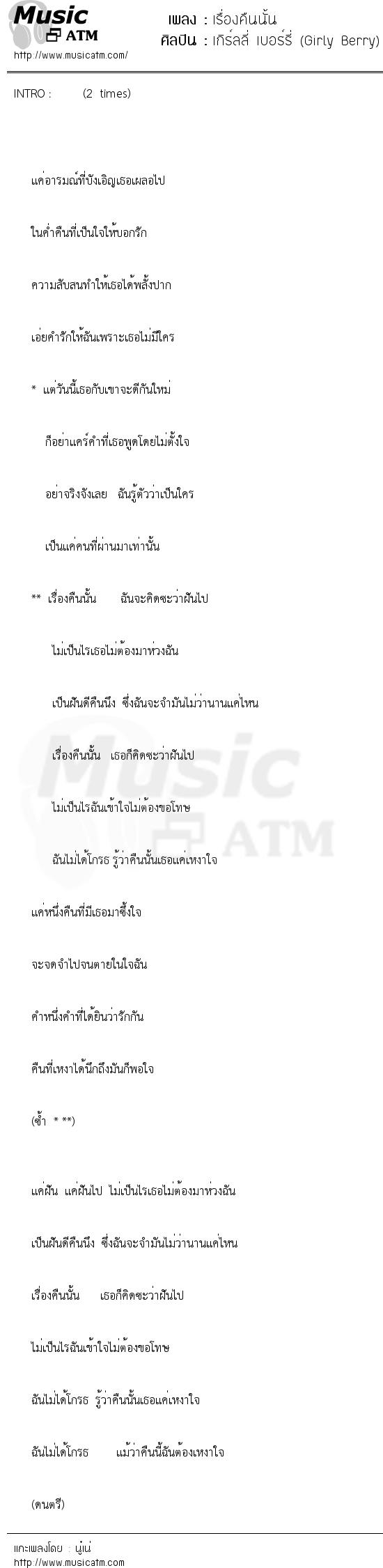 เนื้อเพลง เรื่องคืนนั้น - เกิร์ลลี่ เบอร์รี่ (Girly Berry) | เพลงไทย