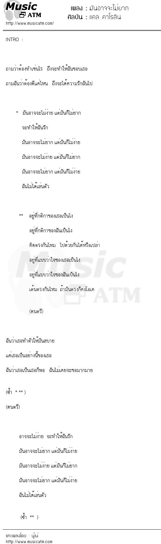 เนื้อเพลง มันอาจจะไม่ยาก - แคล คาโรลิน | เพลงไทย
