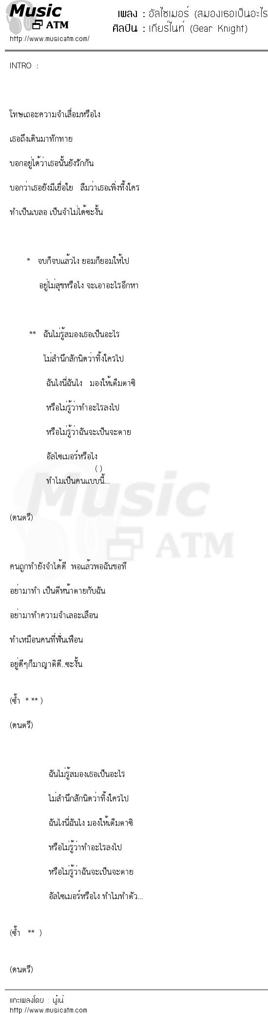 เนื้อเพลง อัลไซเมอร์ (สมองเธอเป็นอะไร?) - เกียร์ไนท์ (Gear Knight)   เพลงไทย