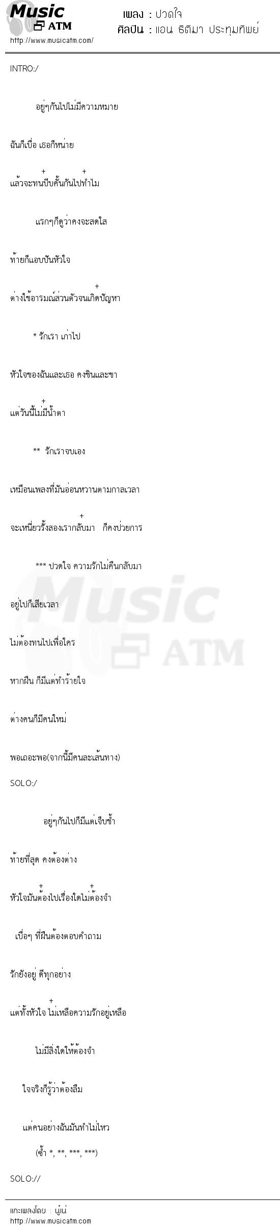 เนื้อเพลง ปวดใจ - แอน ธิติมา ประทุมทิพย์ | เพลงไทย