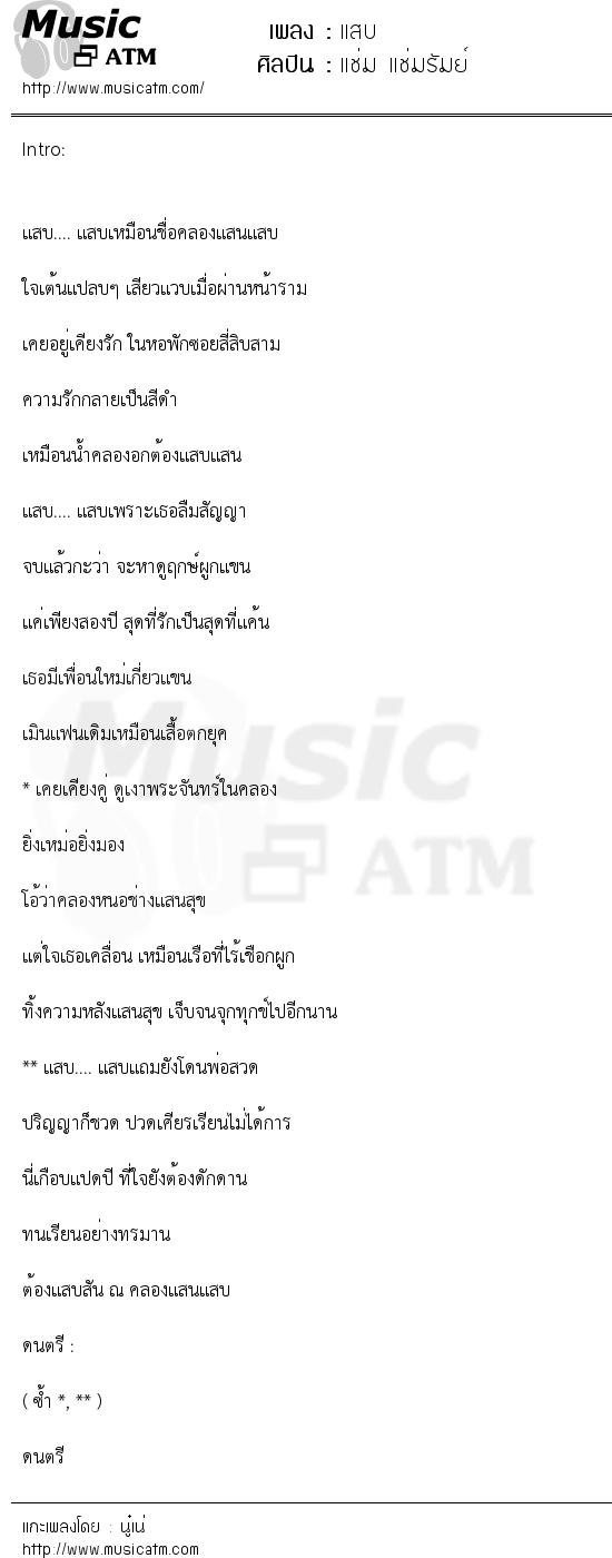 เนื้อเพลง แสบ - แช่ม แช่มรัมย์ | เพลงไทย
