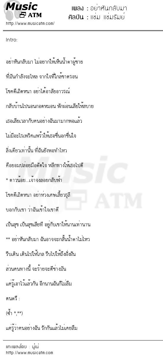 เนื้อเพลง อย่าหันกลับมา - แช่ม แช่มรัมย์   เพลงไทย