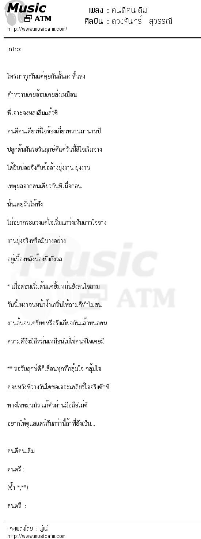เนื้อเพลง คนดีคนเดิม - ดวงจันทร์ สุวรรณี | เพลงไทย