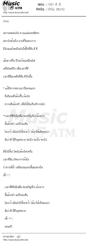 เนื้อเพลง เวลา ดี ดี - เบิร์น (Burn) | เพลงไทย