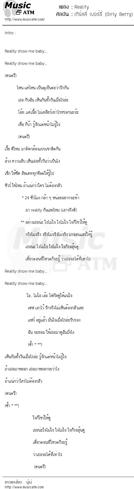 เนื้อเพลง Reality - เกิร์ลลี่ เบอร์รี่ (Girly Berry) | เพลงไทย