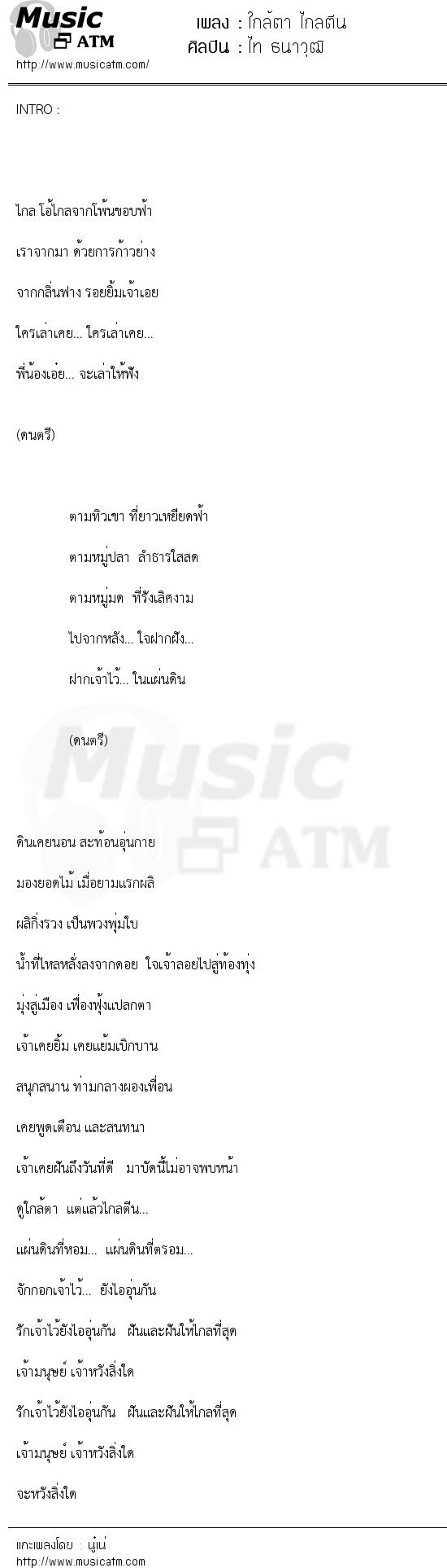 เนื้อเพลง ใกล้ตา ไกลตีน - ไท ธนาวุฒิ | เพลงไทย