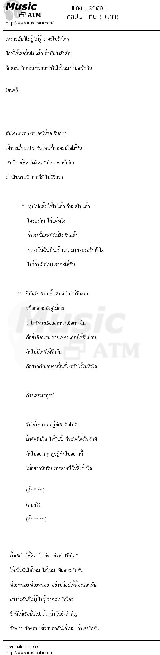 เนื้อเพลง รักตอบ - ทีม (TEAM) | เพลงไทย