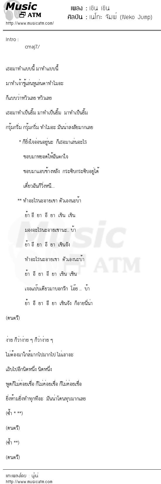 เนื้อเพลง เขิน เขิน - เนโกะ จัมพ์ (Neko Jump) | เพลงไทย