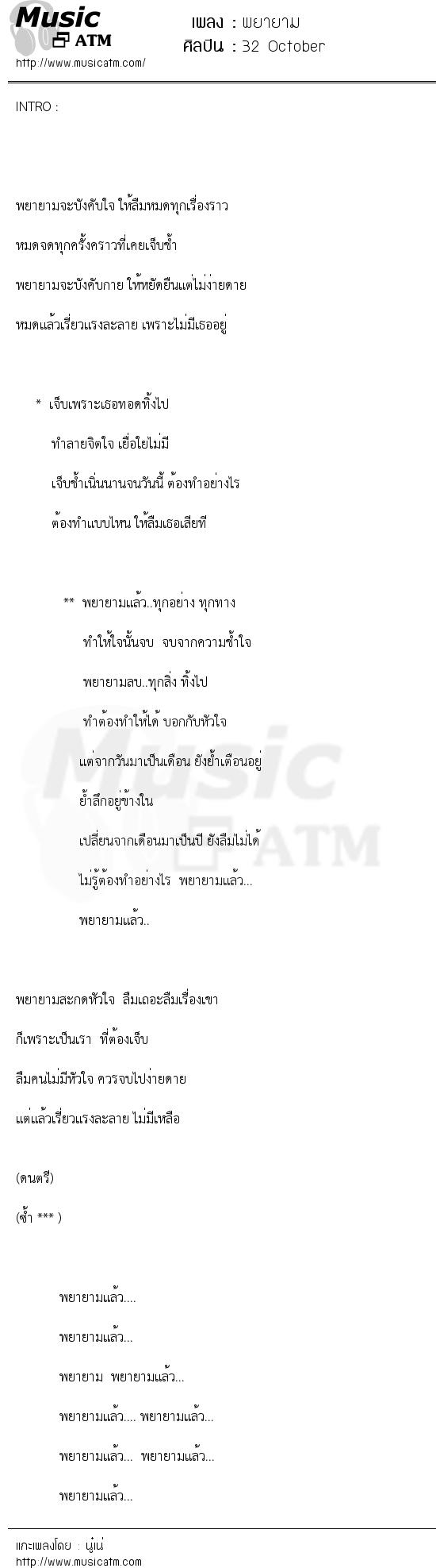 เนื้อเพลง พยายาม - 32 October | เพลงไทย