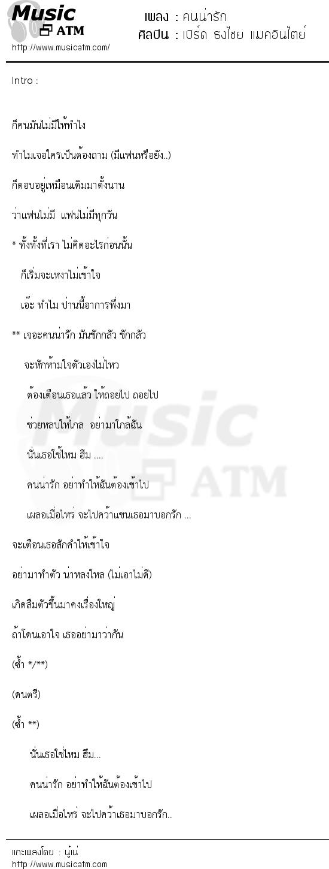 เนื้อเพลง คนน่ารัก - เบิร์ด ธงไชย แมคอินไตย์   เพลงไทย