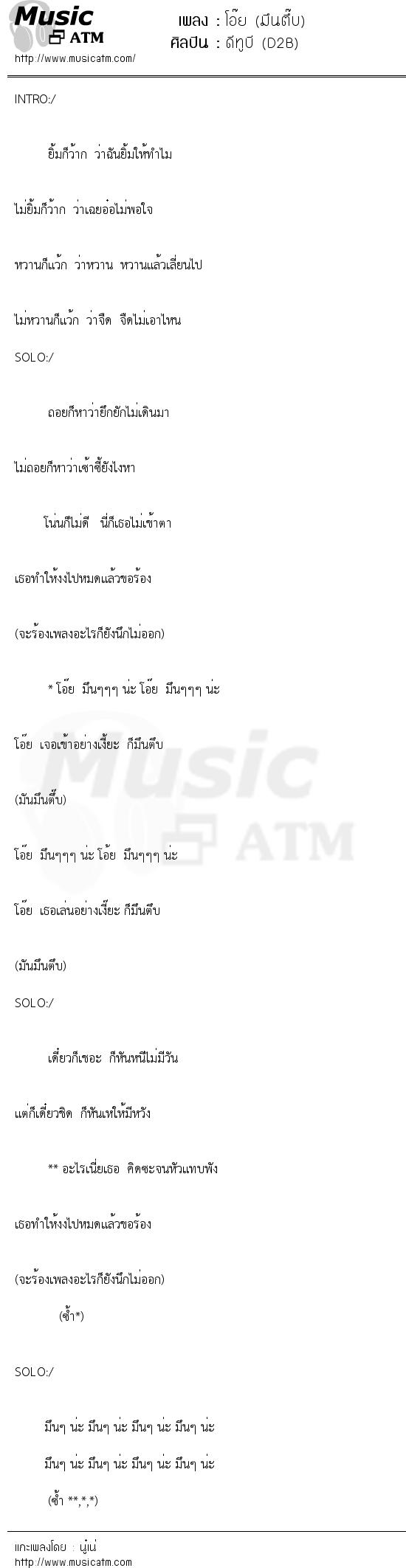 เนื้อเพลง โอ๊ย (มึนตึ๊บ) - ดีทูบี (D2B)   เพลงไทย