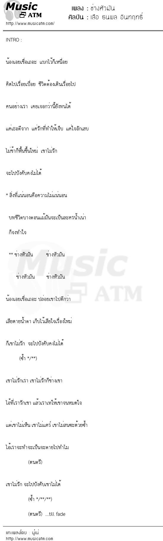 เนื้อเพลง ช่างหัวมัน - เสือ ธนพล อินทฤทธิ์ | เพลงไทย
