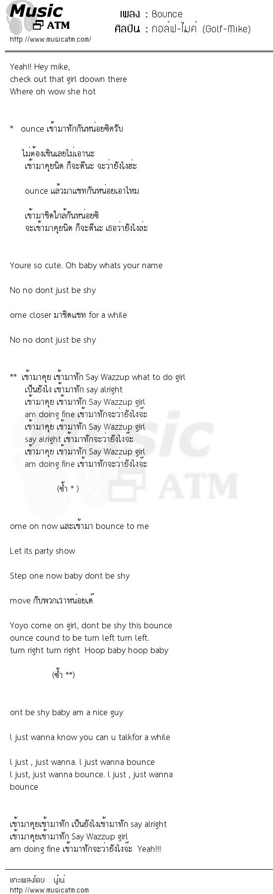 เนื้อเพลง Bounce - กอล์ฟ-ไมค์ (Golf-Mike) | เพลงไทย