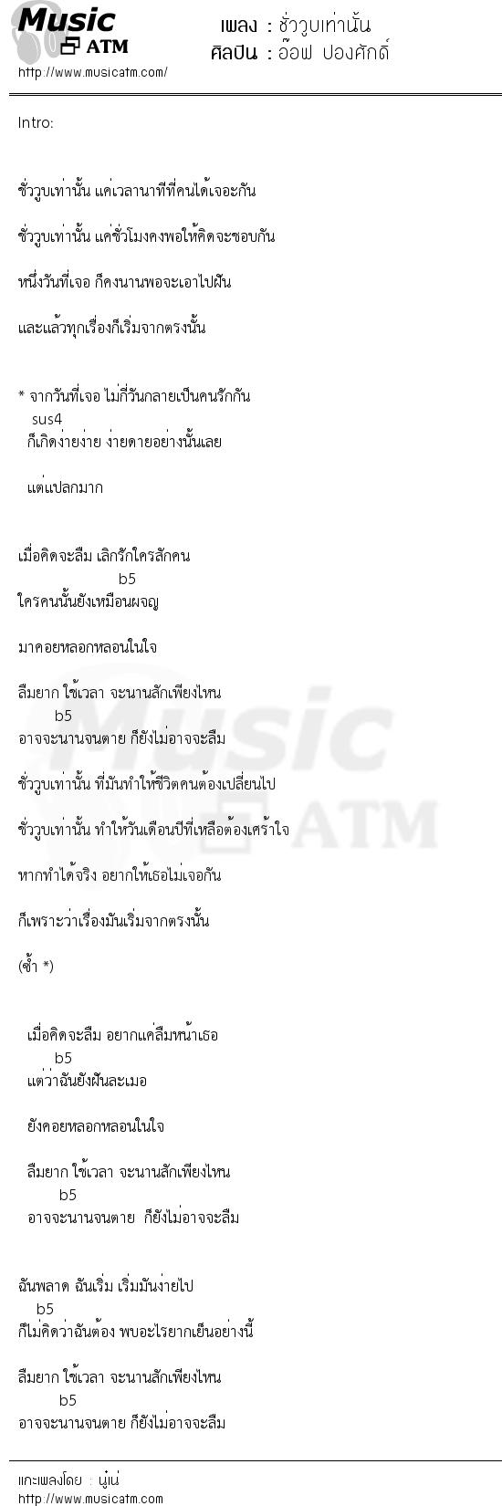เนื้อเพลง ชั่ววูบเท่านั้น - อ๊อฟ ปองศักดิ์   เพลงไทย