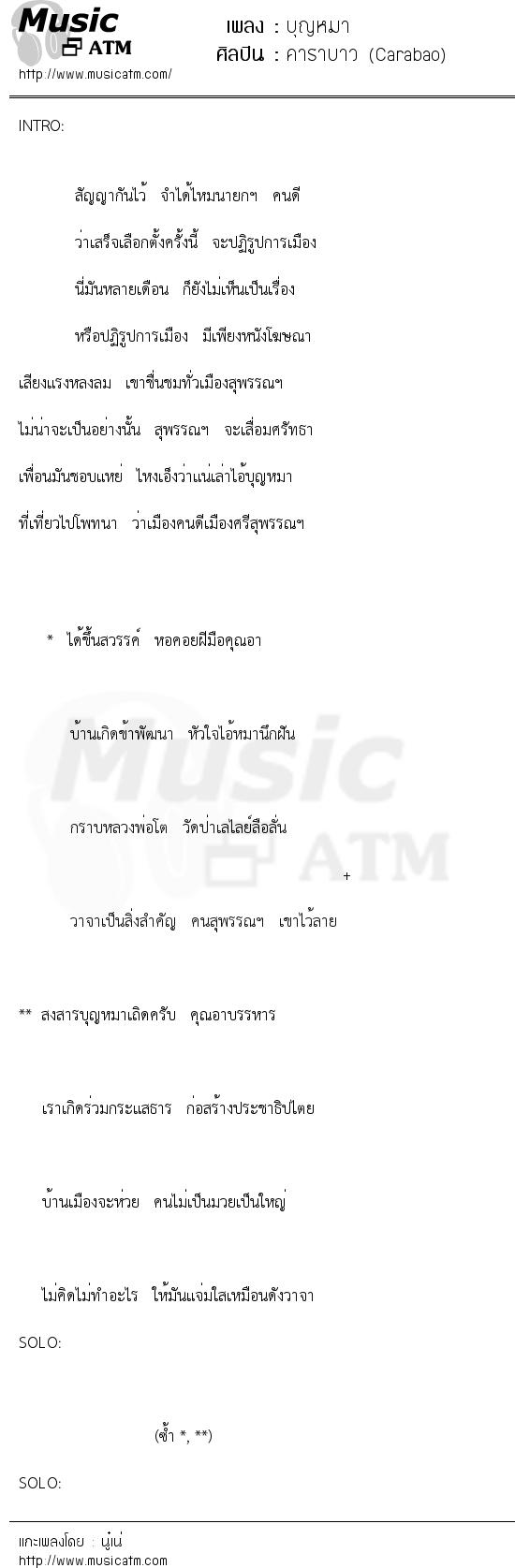 เนื้อเพลง บุญหมา - คาราบาว (Carabao) | เพลงไทย