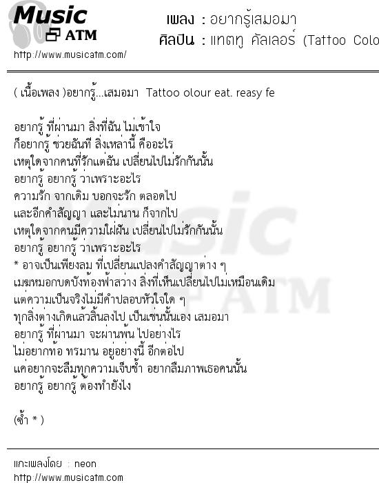 เนื้อเพลง อยากรู้เสมอมา - แทตทู คัลเลอร์ (Tattoo Colour)   เพลงไทย