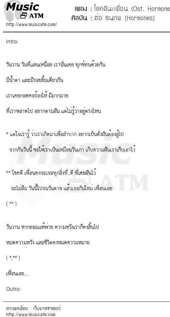 โชคดีนะเพื่อน (Ost. Hormones วัยว้าวุ่น 2) | เพลงไทย