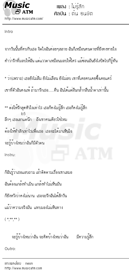 ไม่รู้สึก   เพลงไทย