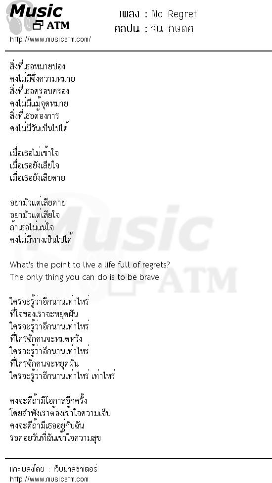 No Regret   เพลงไทย