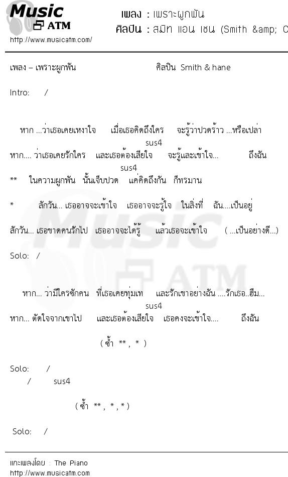 เพราะผูกพัน   เพลงไทย