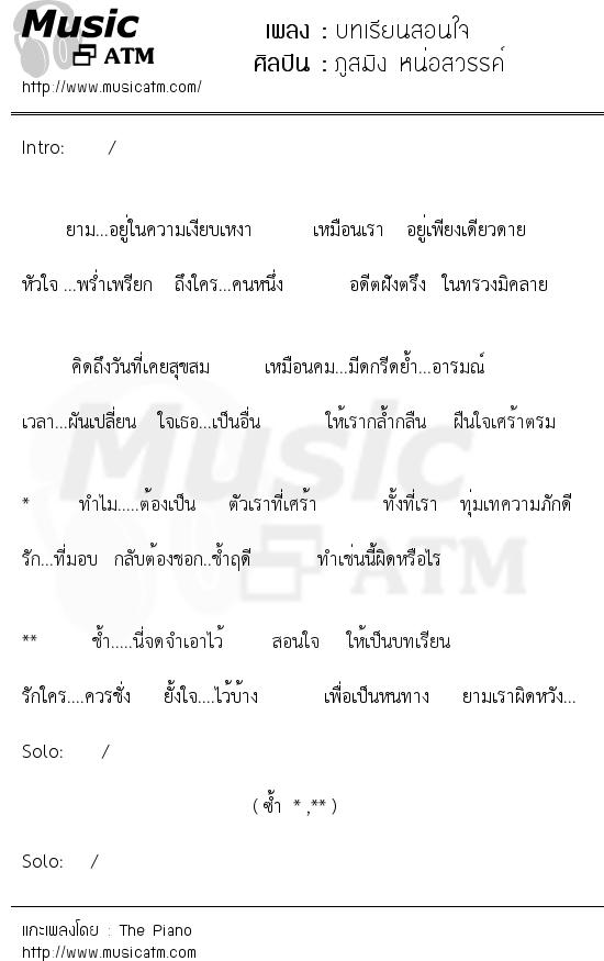 บทเรียนสอนใจ   เพลงไทย